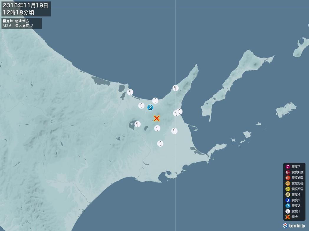 地震情報 2015年11月19日 12時18分頃発生 最大震度:2 震源地:網走地方(拡大画像)