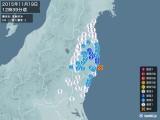 2015年11月19日12時39分頃発生した地震