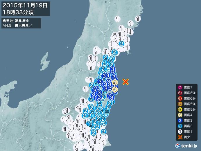 地震情報(2015年11月19日18時33分発生)