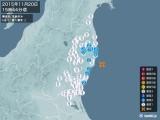 2015年11月20日15時44分頃発生した地震