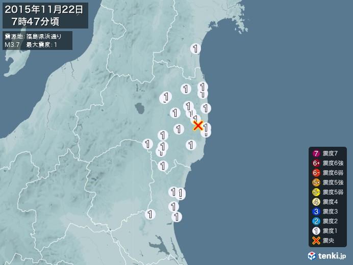 地震情報(2015年11月22日07時47分発生)