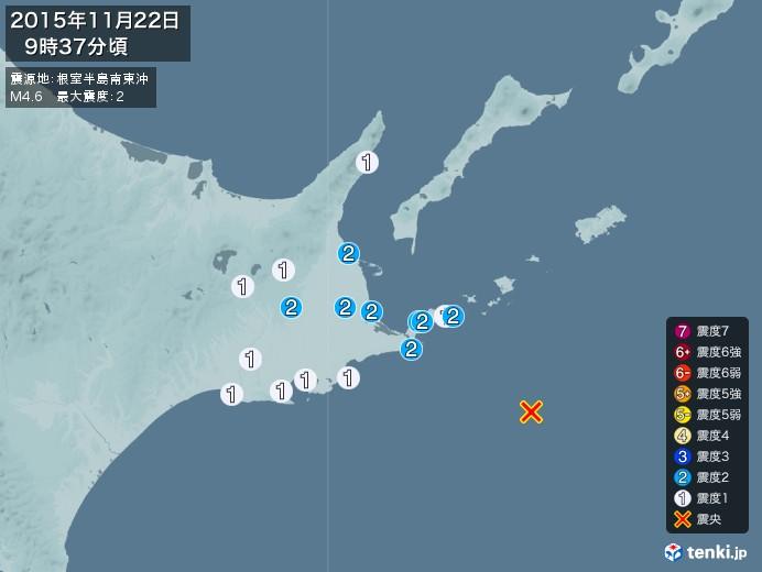 地震情報(2015年11月22日09時37分発生)