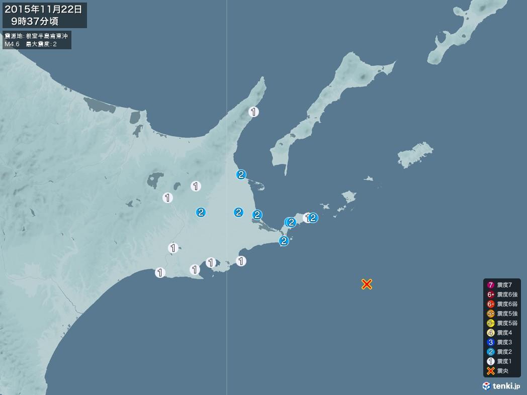 地震情報 2015年11月22日 09時37分頃発生 最大震度:2 震源地:根室半島南東沖(拡大画像)