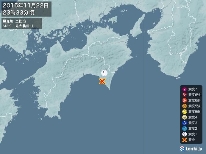 地震情報(2015年11月22日23時33分発生)