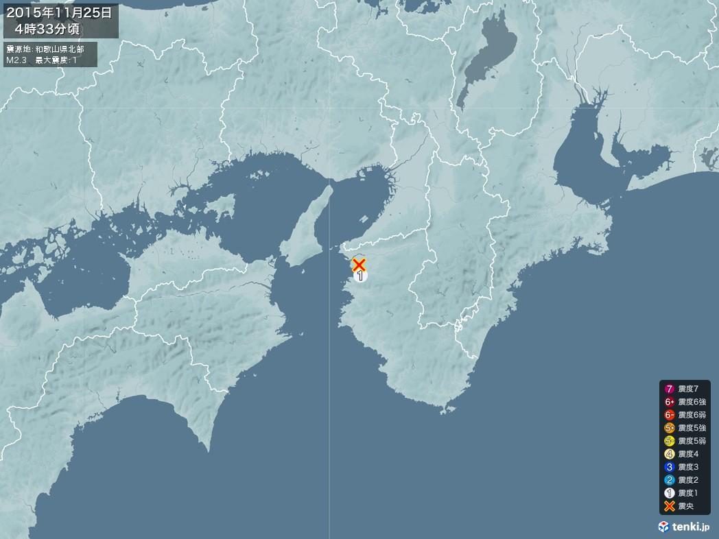 地震情報 2015年11月25日 04時33分頃発生 最大震度:1 震源地:和歌山県北部(拡大画像)