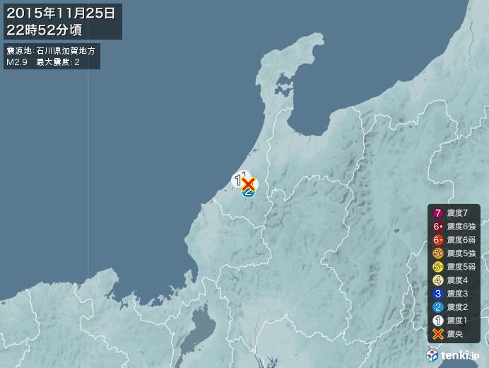 地震情報(2015年11月25日22時52分発生)
