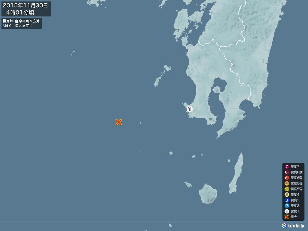 地震情報 2015年11月30日 04時01分頃発生 最大震度:1 震源地:薩摩半島西方沖(拡大画像)