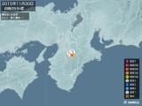 2015年11月30日06時05分頃発生した地震