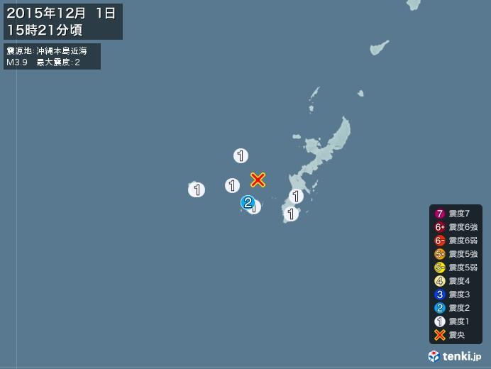 地震情報(2015年12月01日15時21分発生)
