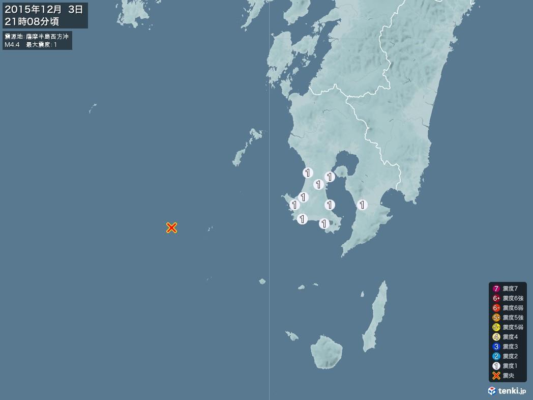 地震情報 2015年12月03日 21時08分頃発生 最大震度:1 震源地:薩摩半島西方沖(拡大画像)