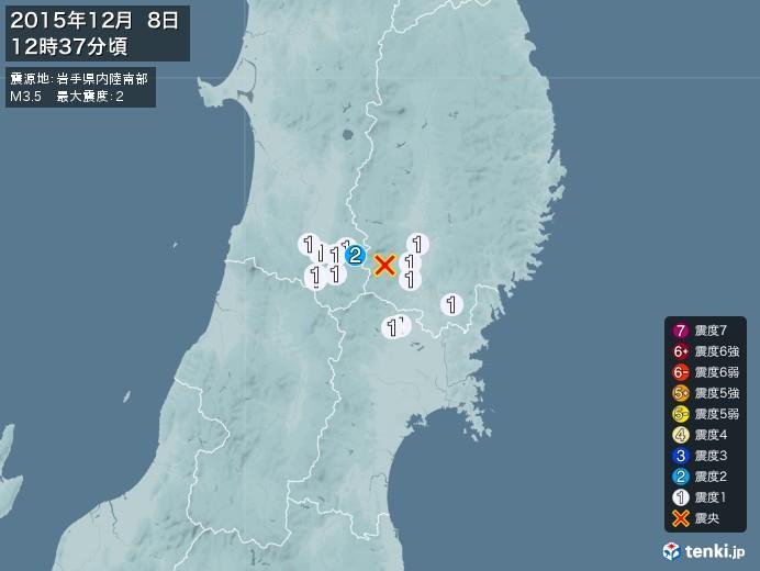 地震情報(2015年12月08日12時37分発生)