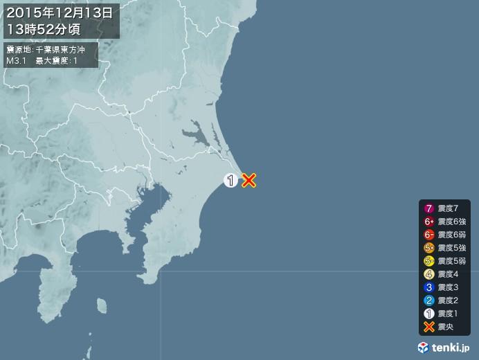 地震情報(2015年12月13日13時52分発生)