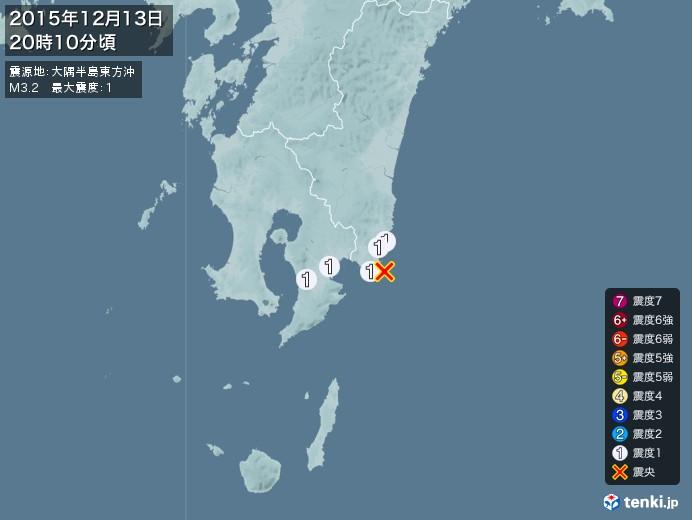 地震情報(2015年12月13日20時10分発生)