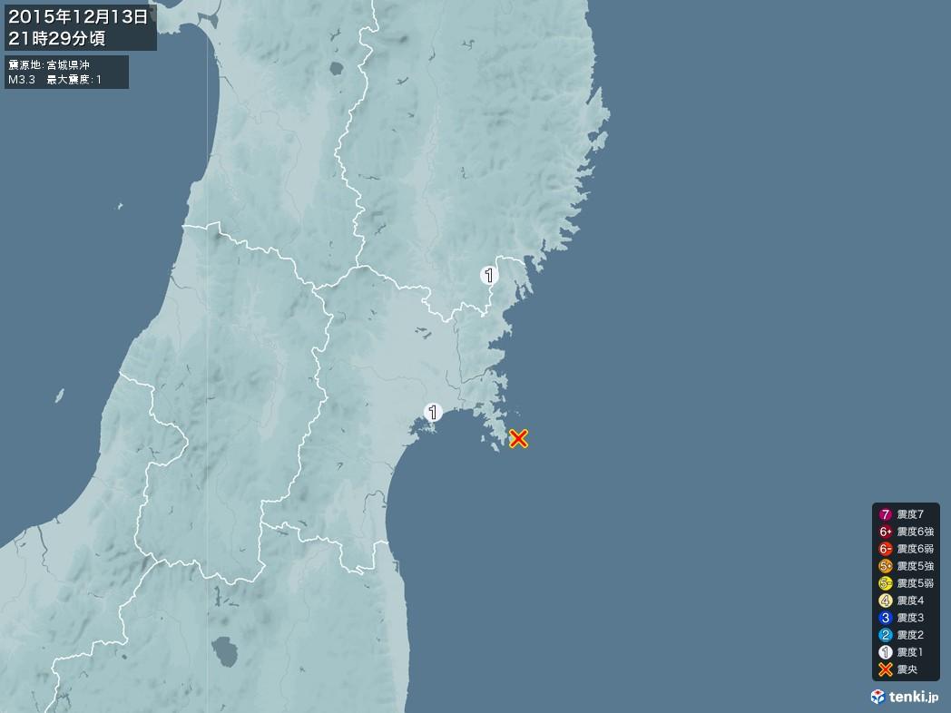 地震情報 2015年12月13日 21時29分頃発生 最大震度:1 震源地:宮城県沖(拡大画像)