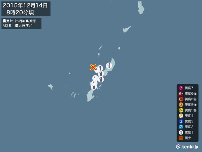 地震情報(2015年12月14日08時20分発生)