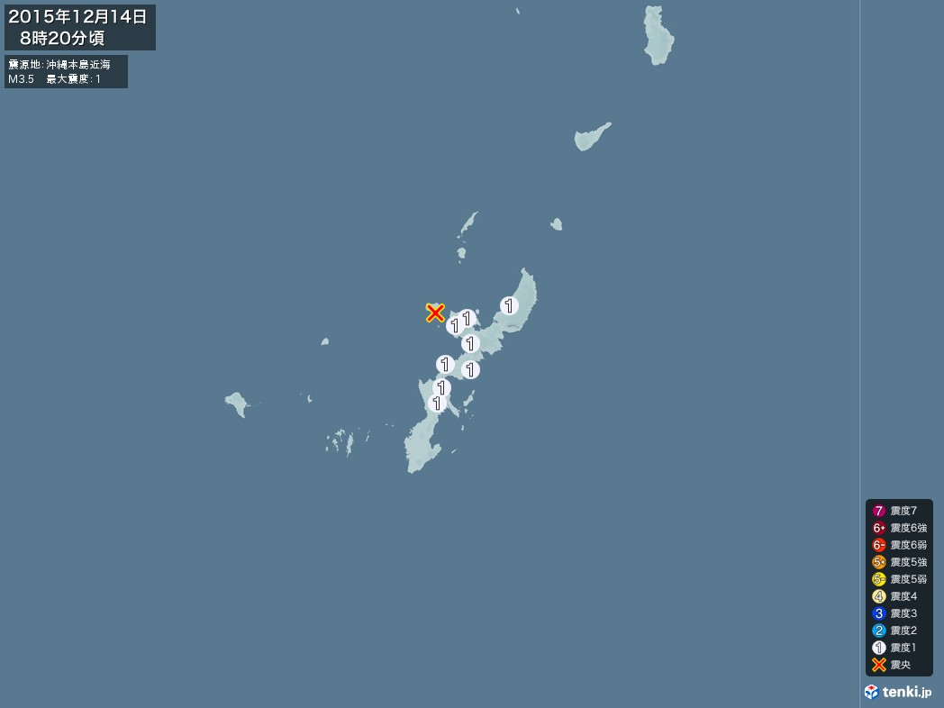 地震情報 2015年12月14日 08時20分頃発生 最大震度:1 震源地:沖縄本島近海(拡大画像)