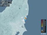 2015年12月14日10時26分頃発生した地震