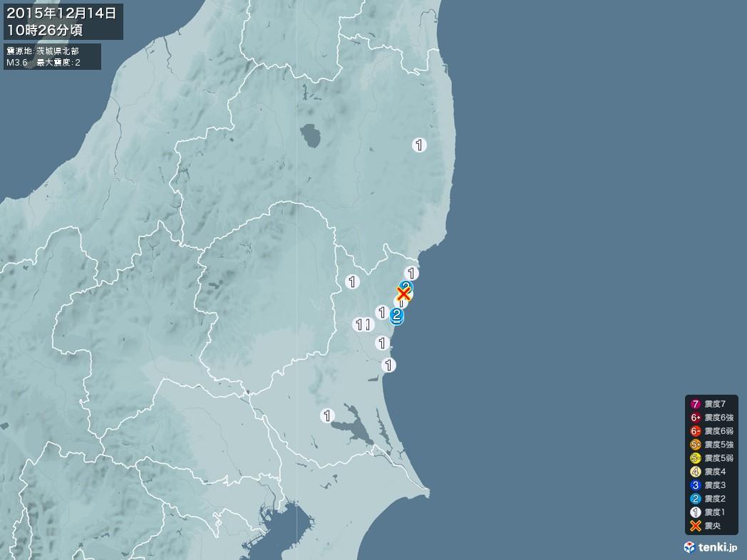 地震情報 2015年12月14日 10時26分頃発生 最大震度:2 震源地:茨城県北部(拡大画像)