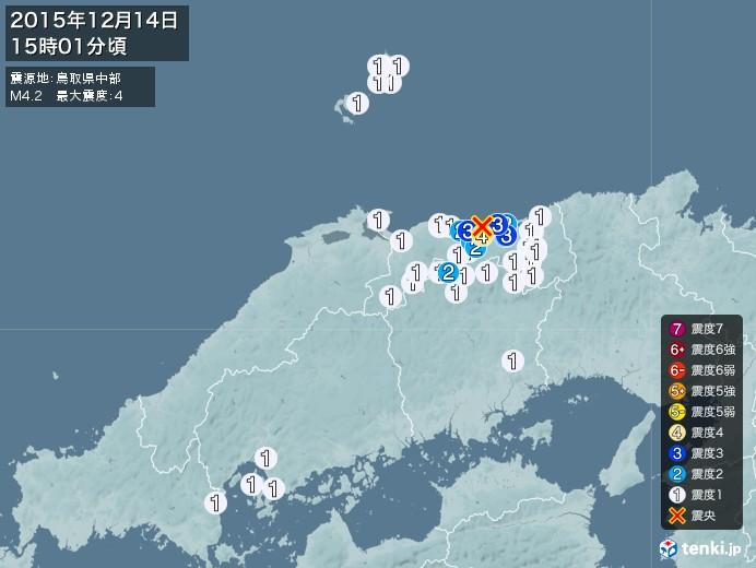 地震情報(2015年12月14日15時01分発生)