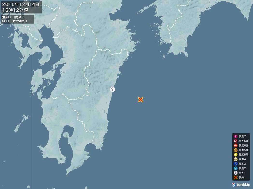 地震情報 2015年12月14日 15時12分頃発生 最大震度:1 震源地:日向灘(拡大画像)
