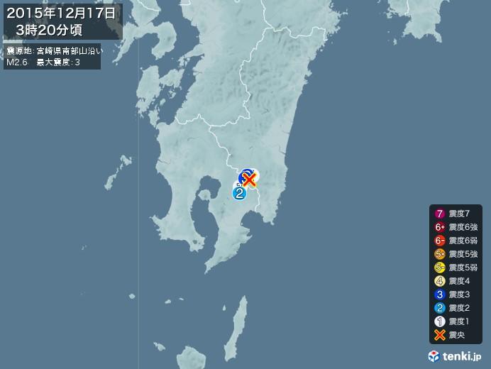 地震情報(2015年12月17日03時20分発生)
