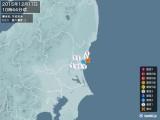 2015年12月17日10時44分頃発生した地震