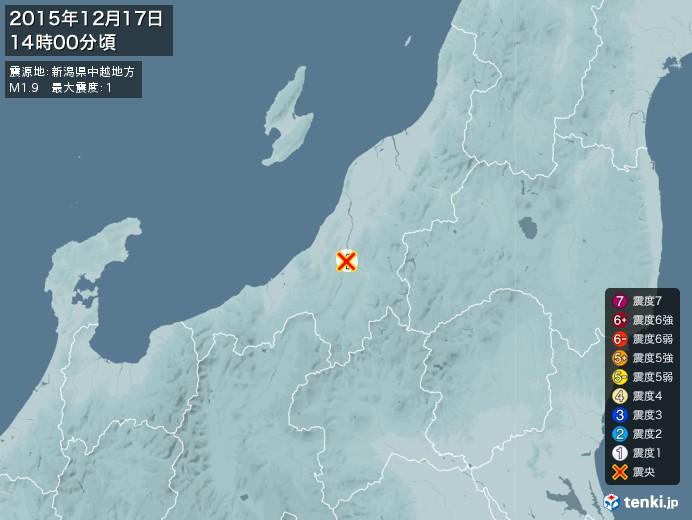 地震情報(2015年12月17日14時00分発生)