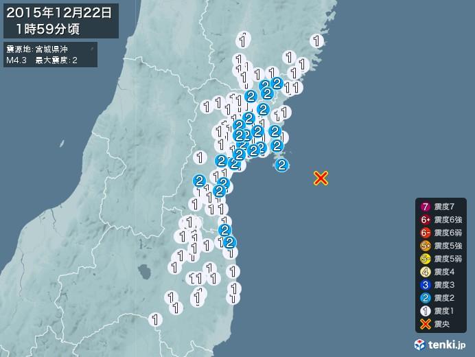 地震情報(2015年12月22日01時59分発生)