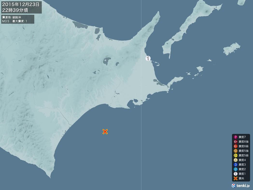 地震情報 2015年12月23日 22時39分頃発生 最大震度:1 震源地:釧路沖(拡大画像)