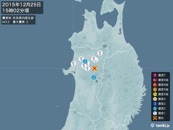 地震情報(2015年12月25日15時02分発生)