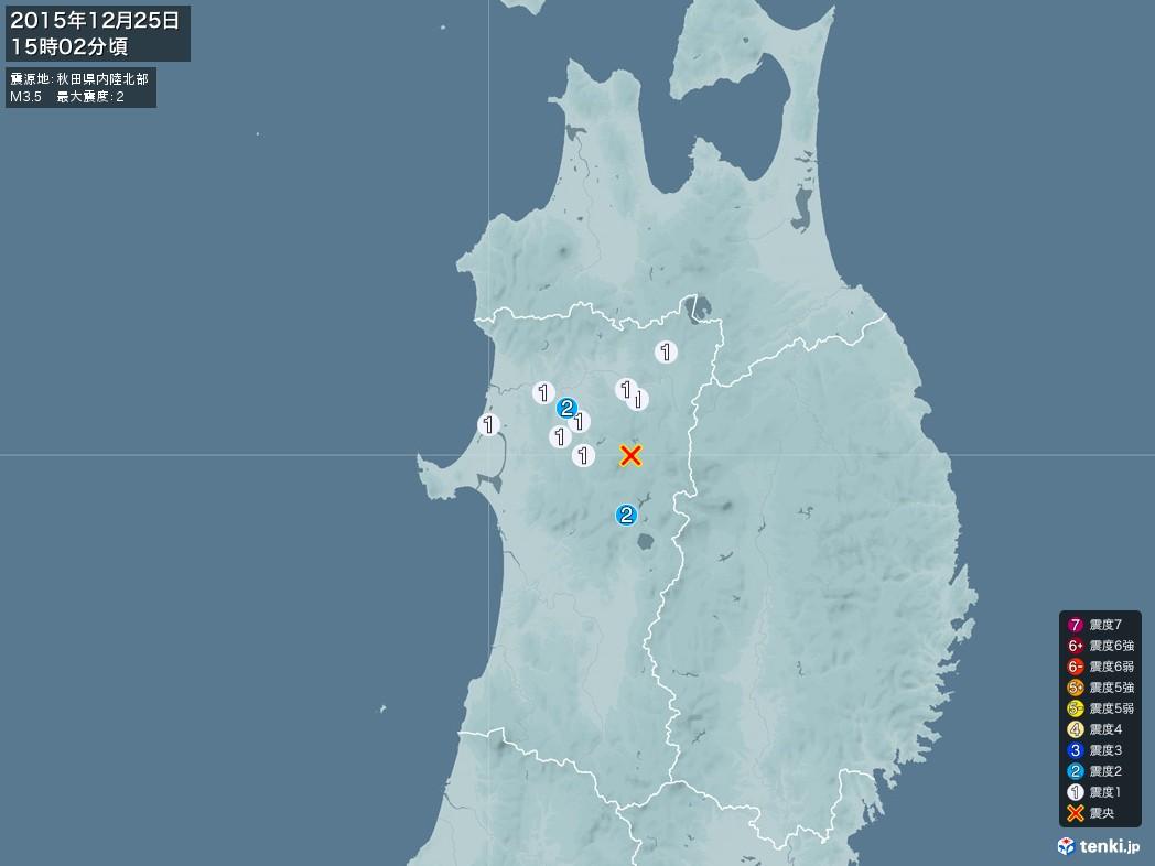 地震情報 2015年12月25日 15時02分頃発生 最大震度:2 震源地:秋田県内陸北部(拡大画像)