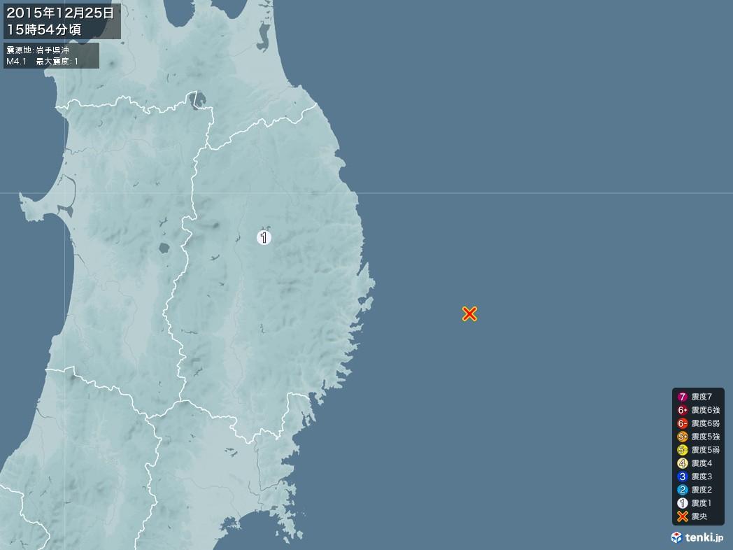 地震情報 2015年12月25日 15時54分頃発生 最大震度:1 震源地:岩手県沖(拡大画像)