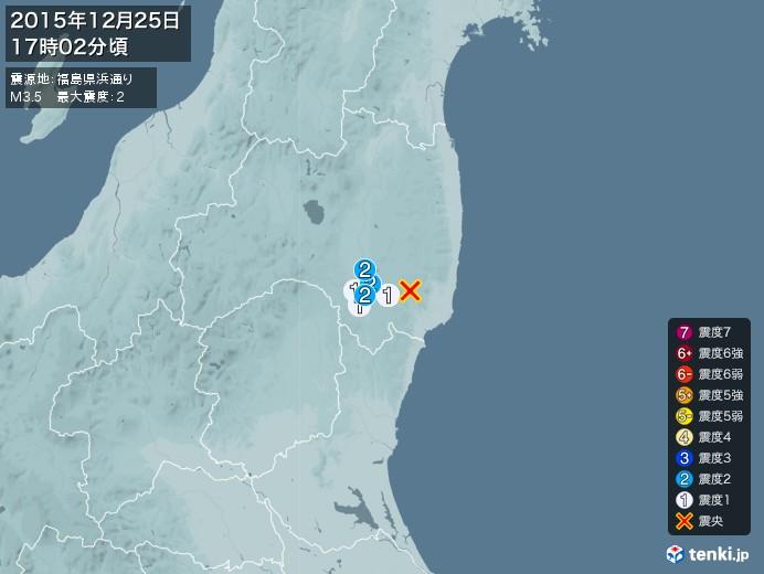 地震情報(2015年12月25日17時02分発生)