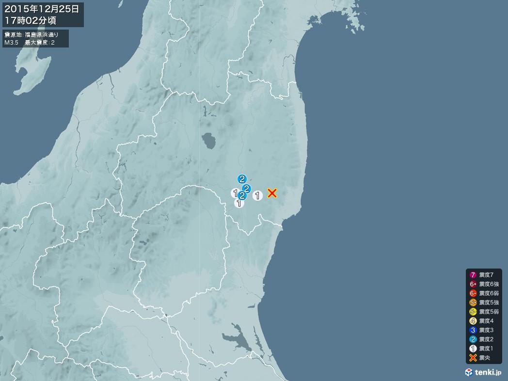 地震情報 2015年12月25日 17時02分頃発生 最大震度:2 震源地:福島県浜通り(拡大画像)