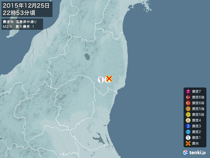 地震情報(2015年12月25日22時53分発生)