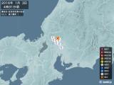 2016年01月03日04時31分頃発生した地震