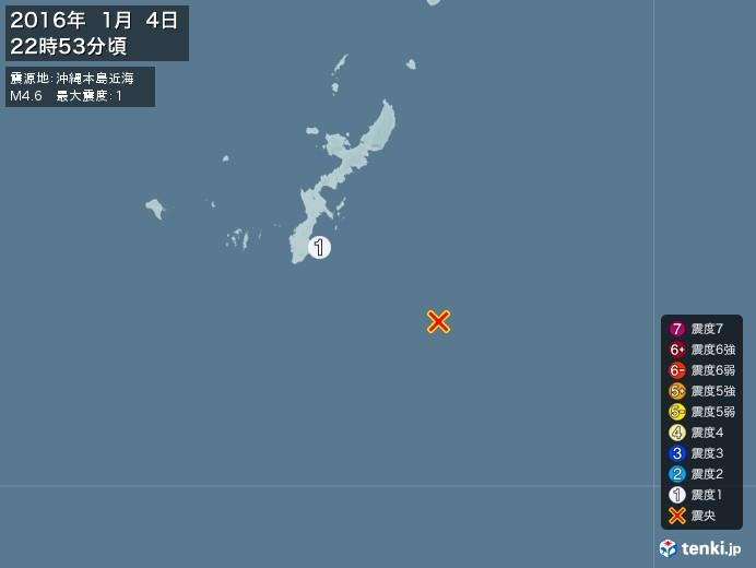 地震情報(2016年01月04日22時53分発生)