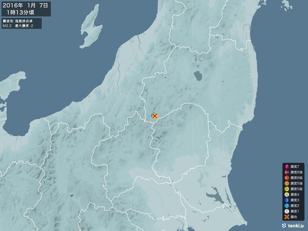 地震情報 2016年01月07日 01時13分頃発生 最大震度:2 震源地:福島県会津(拡大画像)