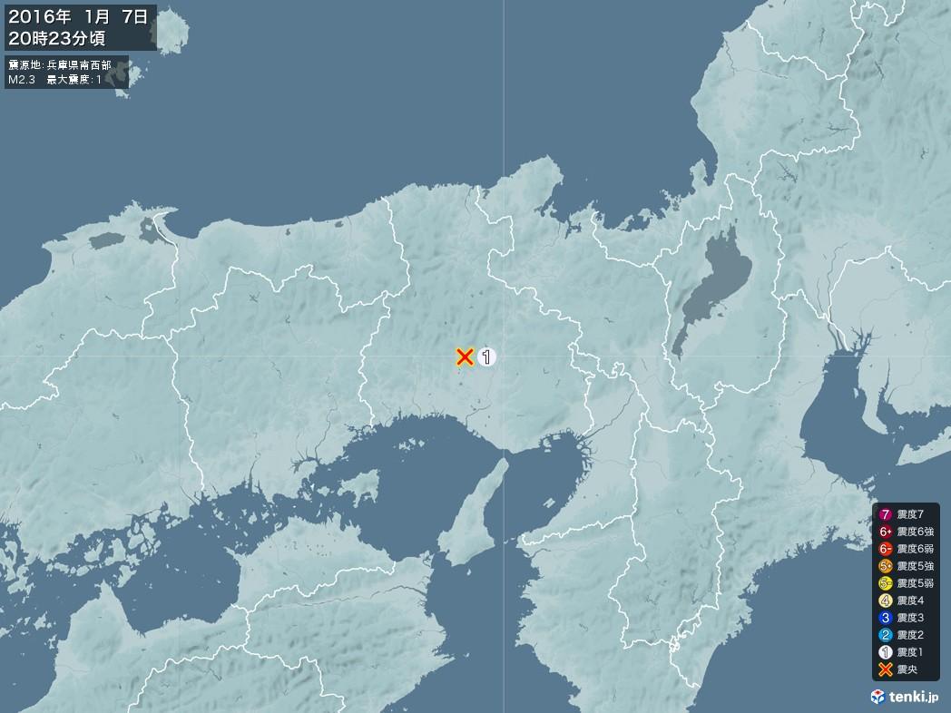 地震情報 2016年01月07日 20時23分頃発生 最大震度:1 震源地:兵庫県南西部(拡大画像)