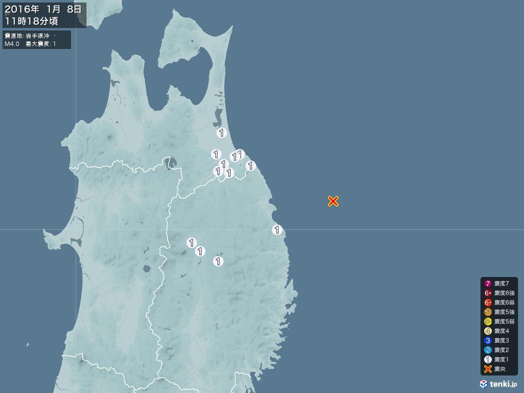 地震情報 2016年01月08日 11時18分頃発生 最大震度:1 震源地:岩手県沖(拡大画像)