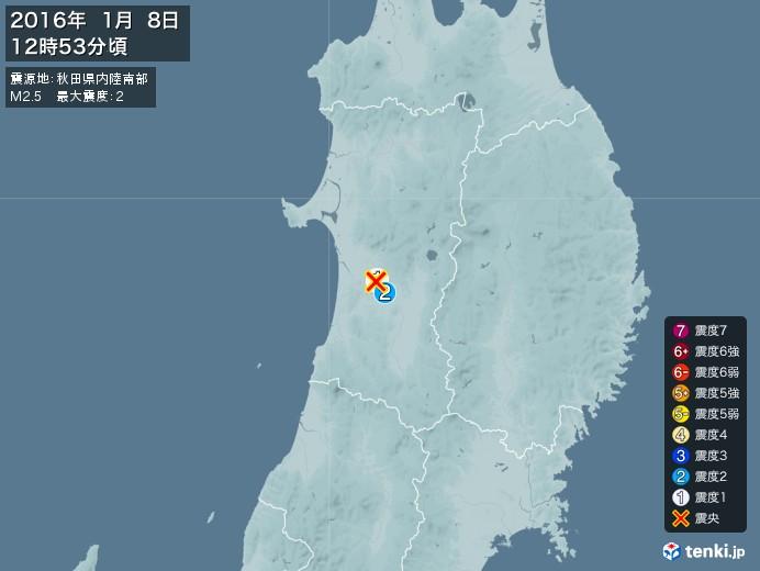 地震情報(2016年01月08日12時53分発生)