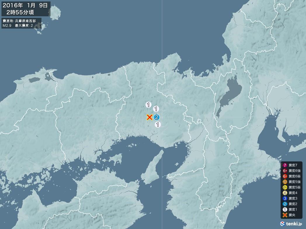 地震情報 2016年01月09日 02時55分頃発生 最大震度:2 震源地:兵庫県南西部(拡大画像)