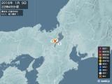 2016年01月09日22時49分頃発生した地震