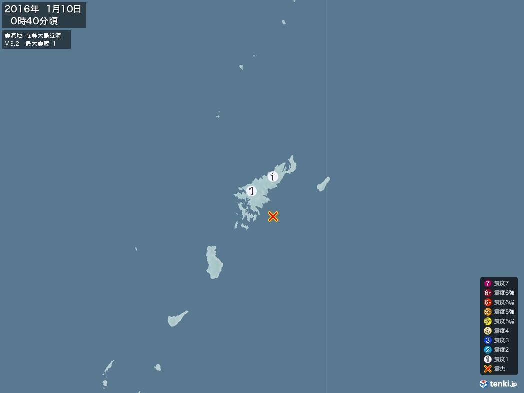 地震情報 2016年01月10日 00時40分頃発生 最大震度:1 震源地:奄美大島近海(拡大画像)