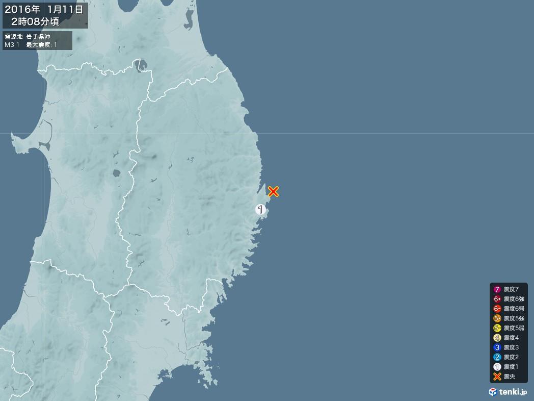 地震情報 2016年01月11日 02時08分頃発生 最大震度:1 震源地:岩手県沖(拡大画像)
