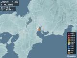 2016年01月11日11時02分頃発生した地震