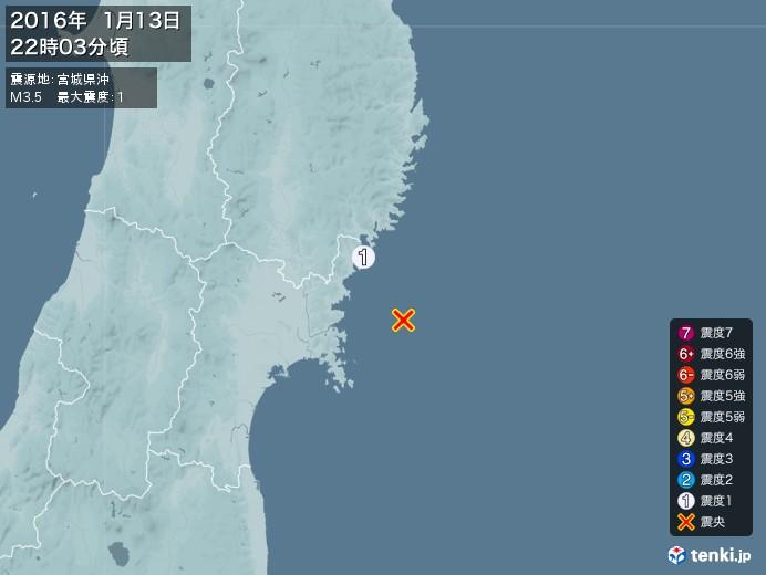 地震情報(2016年01月13日22時03分発生)