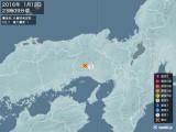 2016年01月13日23時09分頃発生した地震
