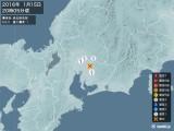 2016年01月15日20時05分頃発生した地震