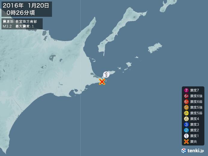 地震情報(2016年01月20日00時26分発生)